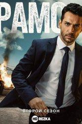 Смотреть Рамо онлайн в HD качестве