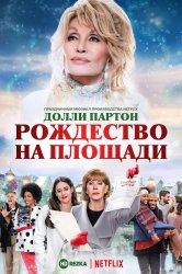 Смотреть Долли Партон: Рождество на площади онлайн в HD качестве