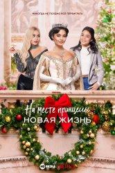 Смотреть На месте принцессы: Новая жизнь онлайн в HD качестве 720p