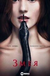 Смотреть Змея онлайн в HD качестве