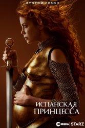 Смотреть Испанская принцесса онлайн в HD качестве