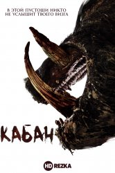 Смотреть Кабан онлайн в HD качестве