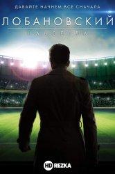 Смотреть Лобановский навсегда онлайн в HD качестве 720p