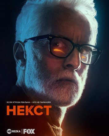 Смотреть Некст онлайн в HD качестве 720p