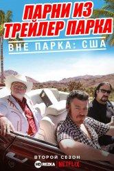 Смотреть Парни из Трейлер Парка: Вне Парка онлайн в HD качестве