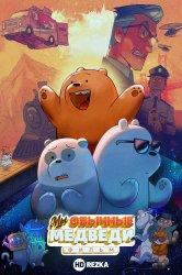 Смотреть Мы обычные медведи: Фильм онлайн в HD качестве 720p