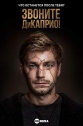 Смотреть Звоните ДиКаприо! онлайн в HD качестве 720p