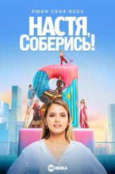 Смотреть Настя, соберись! онлайн в HD качестве 720p