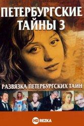 Смотреть Развязка Петербургских тайн онлайн в HD качестве