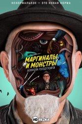 Смотреть Маргиналы и монстры Бобкэта Голдтуэйта онлайн в HD качестве