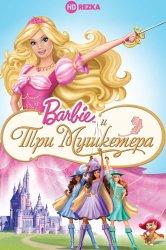 Смотреть Барби и три мушкетера онлайн в HD качестве