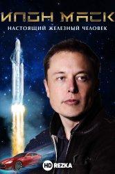 Смотреть Илон Маск: Настоящий железный человек онлайн в HD качестве