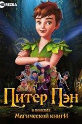 Смотреть Питер Пэн: В поисках магической книги онлайн в HD качестве