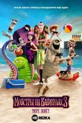Смотреть Монстры на каникулах 3: Море зовёт онлайн в HD качестве