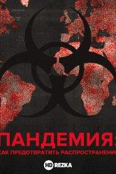 Смотреть Пандемия: Как предотвратить распространение онлайн в HD качестве