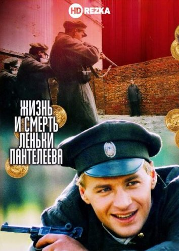 Смотреть Жизнь и смерть Леньки Пантелеева онлайн в HD качестве 720p