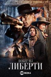 Смотреть Побег из Либерти онлайн в HD качестве 720p