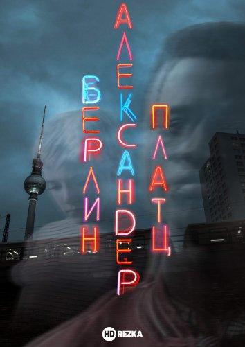 Смотреть Берлин, Александерплац онлайн в HD качестве 720p