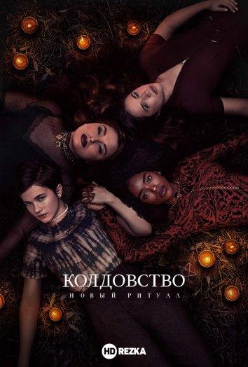 Смотреть Колдовство: Новый ритуал онлайн в HD качестве 720p