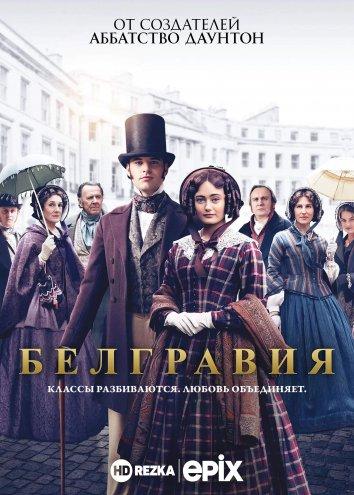 Смотреть Белгравия онлайн в HD качестве 720p