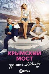 Смотреть Крымский мост. Сделано с любовью! онлайн в HD качестве