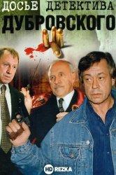 Смотреть Досье детектива Дубровского онлайн в HD качестве