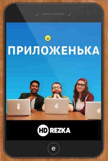 Смотреть Приложенька онлайн в HD качестве 720p
