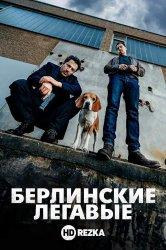 Смотреть Берлинские легавые / Собаки Берлина онлайн в HD качестве