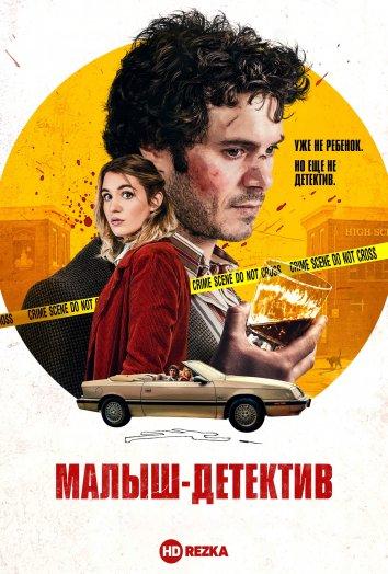 Смотреть Малыш-детектив / Юный детектив онлайн в HD качестве 720p