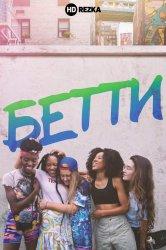 Смотреть Бетти онлайн в HD качестве