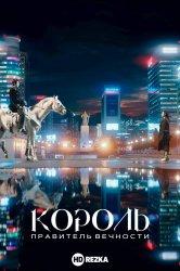 Смотреть Король: Правитель вечности онлайн в HD качестве 720p