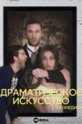 Смотреть Драматическое искусство: Комедия онлайн в HD качестве