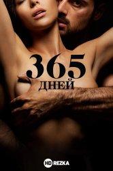 Смотреть 365 дней онлайн в HD качестве 720p