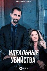 Смотреть Идеальные убийства онлайн в HD качестве 720p