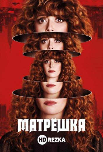 Смотреть Матрёшка / Жизни матрёшки онлайн в HD качестве 720p