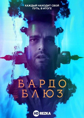 Смотреть Бардо блюз онлайн в HD качестве 720p