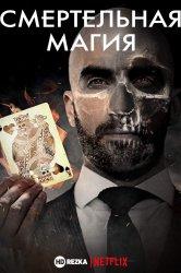 Смотреть Смертельная магия онлайн в HD качестве