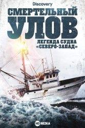 Смотреть Смертельный улов: Легенда судна «Северо-Запад» онлайн в HD качестве 720p