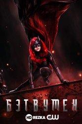 Смотреть Бэтвумен онлайн в HD качестве