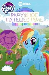 Смотреть Мой маленький пони: Радужное путешествие онлайн в HD качестве 720p
