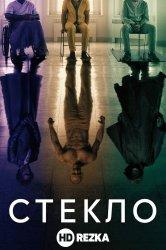 Смотреть Стекло онлайн в HD качестве