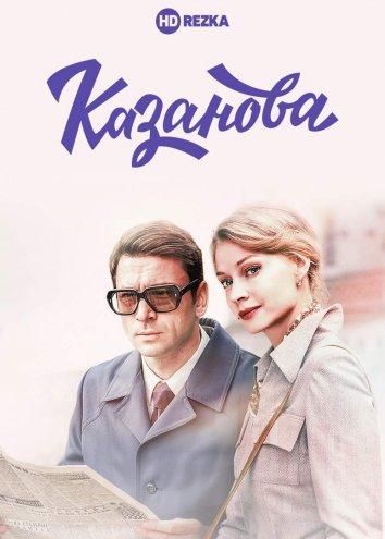 Смотреть Казанова онлайн в HD качестве 720p