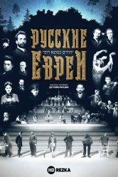 Смотреть Русские евреи. Фильм первый. До революции. онлайн в HD качестве 720p