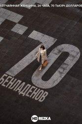 Смотреть 70 бенладенов онлайн в HD качестве