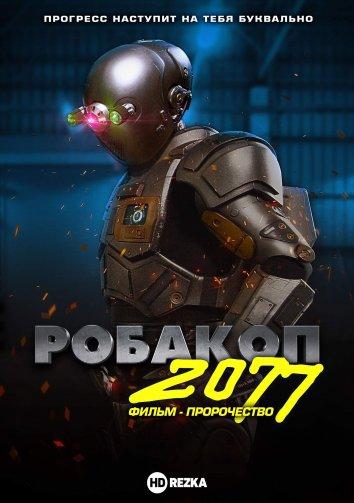 Смотреть Робакоп 2077 онлайн в HD качестве 720p