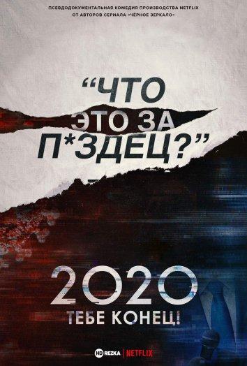 Смотреть 2020, тебе конец! онлайн в HD качестве 720p