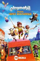 Смотреть Playmobil фильм: Через вселенные онлайн в HD качестве 720p