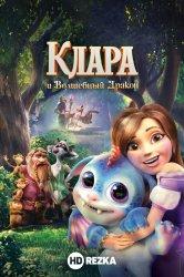 Смотреть Клара и волшебный дракон онлайн в HD качестве