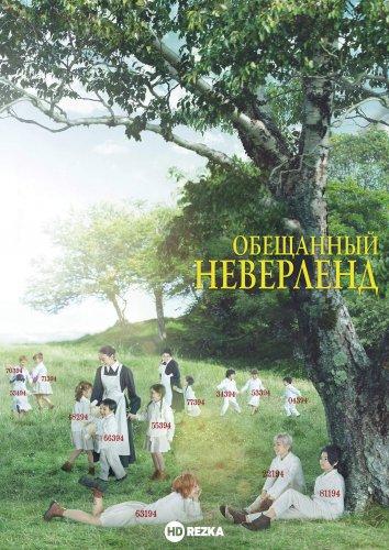 Смотреть Обещанный Неверленд онлайн в HD качестве 720p