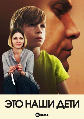 Смотреть Это наши дети! онлайн в HD качестве 720p